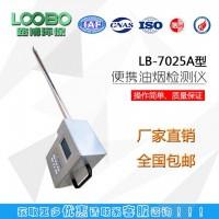 山东LB-7025A型便携式油烟检测仪