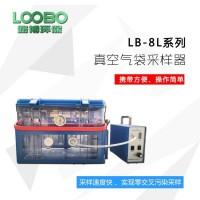 山东LB-8L真空箱气袋采样器
