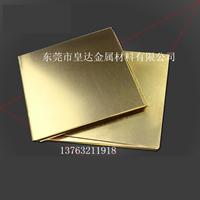 供應H62黃銅板 環保H62黃銅板 優質黃銅板