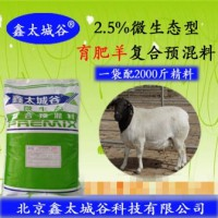 2.5%育肥羊预混料