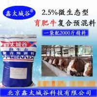 2.5%育肥牛预混料