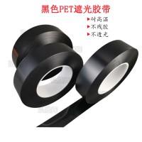 黑色玛拉胶 0.1遮光胶带 黑色PET遮光胶带代替不费时