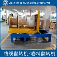 厂家自动翻卷机 钢卷翻转机 板料翻转机可定制
