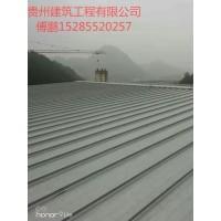 贵州铝镁锰板金属屋面工程