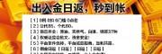 香港元大国际恒指期货50港币总部招商 盘子稳定