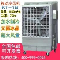 水冷空調扇蒸發式工業冷氣扇KT-1B廠家批發
