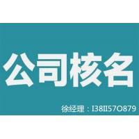 中字头企业疑难字号无区域名称办理工商总局核名