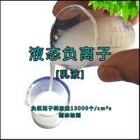 高釋放汽車凈化用半透明液態負離子,空氣治理用水溶負離子