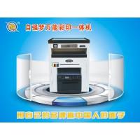 户外广告店可以印刷铜版纸全自动打印机厂家促销