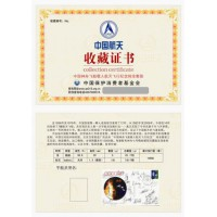 北京防偽收藏******印刷公司|畢業培訓資格*********作公司