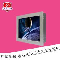 東凌工控10寸10.4寸10.1寸工業平板電腦