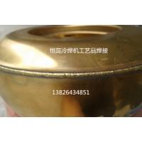 恒蕊铝材修补焊接冷焊机/冷焊机谢叙锋