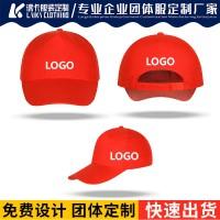 深圳龙岗工作帽  帽子定做