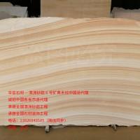 云浮澳洲砂岩黄木纹大理石材荒料大板批发厂家 招省市代理