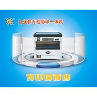 可印标书的彩色数码印刷机价格优惠