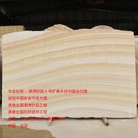 澳洲砂岩黄木纹大理石全国总代理 承接澳洲砂岩石材装饰配套工程