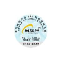 北京不干膠防偽標簽印刷制作公司