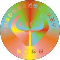 佛山建材衛浴產品激光防偽標簽印刷公司