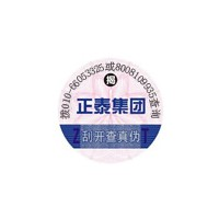 北京印刷防偽標簽的價格是多少