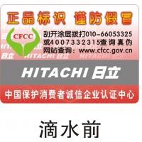 北京建材衛浴產品防偽標簽印刷公司
