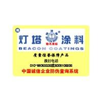 天津防水材料防偽合格證印刷公司