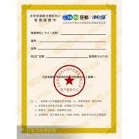 北京收藏品防偽******印刷|金玉貴金屬防偽收藏******印刷