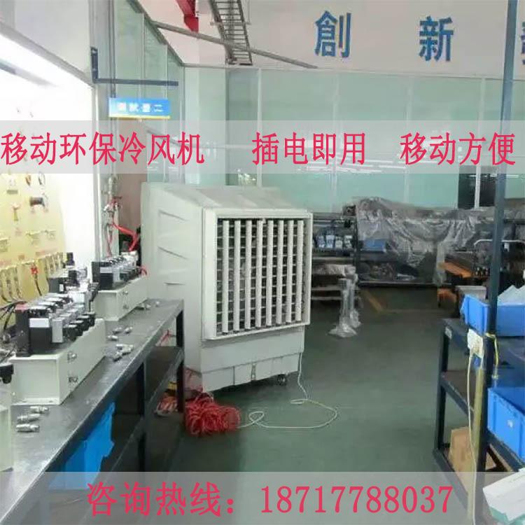 KT-1B-H6移动式冷风机 环保空调