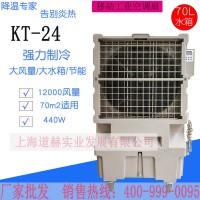 道赫KT-24工業移動冷風機空調扇 商用制冷氣扇