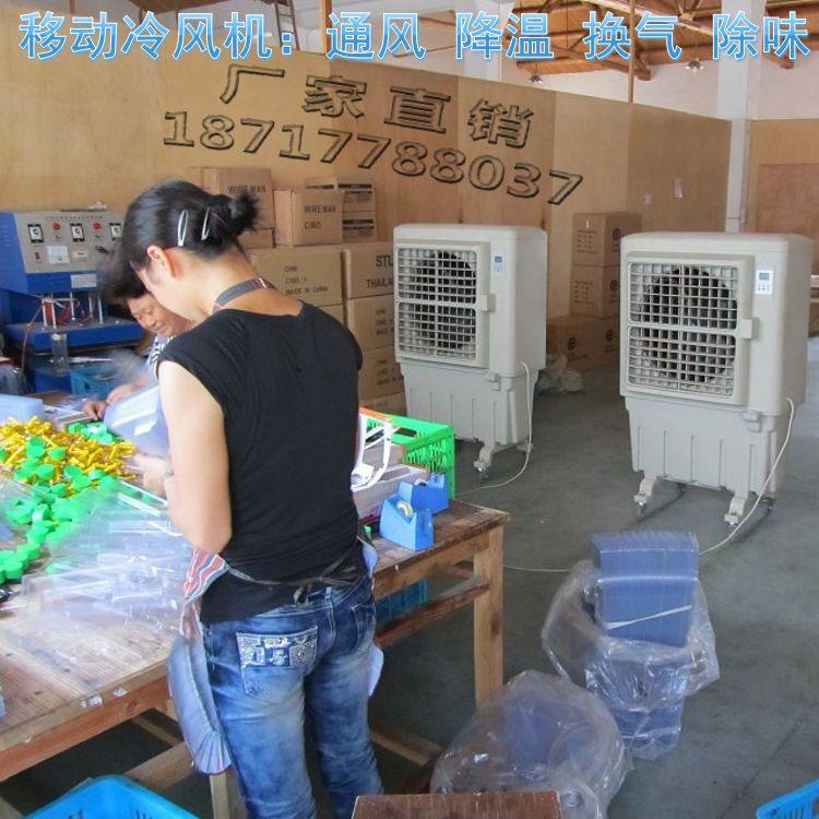 移动冷风机应用案例4