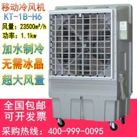 道赫移動冷風機KT-1B-H6廠房車間降溫水冷空調扇