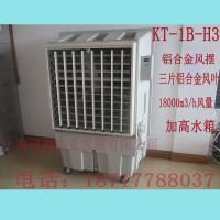 道赫KT-1B-H3移動蒸發制冷風扇 廠房降溫工業風扇工廠現貨批發