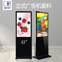 YA-430FRCO 立式超薄廣告機套料 深圳生產廠家