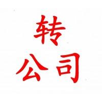 转让北京基金公司 转让基金公司多少钱