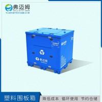 江蘇塑料圍板箱生產廠家 規格齊全可租賃