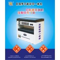 厂家直供的数码印刷机3包3年