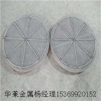 安平华莱 不锈钢除沫器汽液过滤器