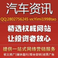 汽車之家愛卡汽車騰訊汽車太平洋汽車中國汽車網軟文推廣新聞發稿
