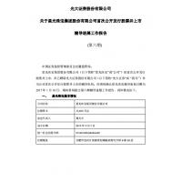 安徽星光珠宝股权转让公开说明!!!