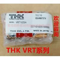 THK VRT1025交叉滚柱导轨
