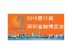2019中国(深圳)金融展11月举办