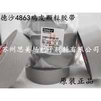 德沙/tesa4863防粘包辊带/防粘定位颗粒带