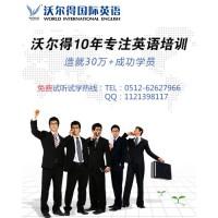 蘇州外教英語培訓哪家好?