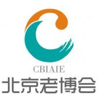 CBIAIE北京老博会,8月29日在京再起老年产业商业新征途