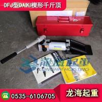 DFJS-127楔式千斤頂,日本daiki楔形舉升千斤頂