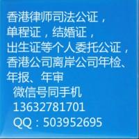 提供香港律师司法公证及海外领事馆认证