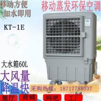 户外降温湿帘空调   道赫KT-1E蒸发式工业冷气扇