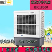 雷豹冷風機蒸發式工業冷氣扇MFC18000廠房車間通風降溫