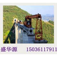 浙江温州架桥机厂家 LGB1600架桥机施工