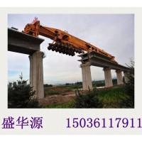 浙江嘉兴架桥机厂家 LGB系列架桥机凝土箱梁