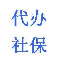 二胎广州生育保险报销 代办广州生育津贴 在外地报销生育险